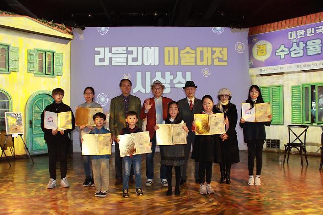 '대한민국 라뜰리에 미술대전' 시상식 개최...수상작, 라뜰리에서 전시