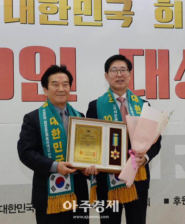 양승조 충남도지사, '희망문화복지 10인 대상' 수상