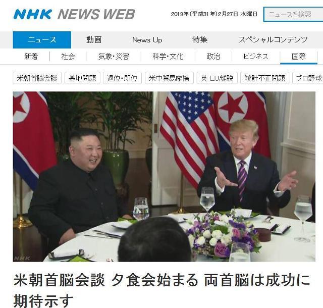 [2차 북미정상회담] 日언론, 트럼프·김정은 재회 신속 보도
