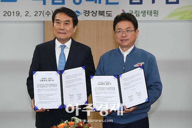 경북도, 생태분야 사업추진...국립생태원과 업무협약