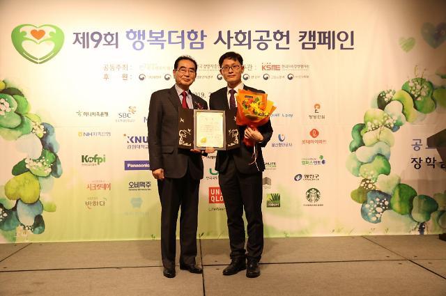 NS홈쇼핑, 2019 행복더함 사회공헌 대상 '국회의장상 수상'
