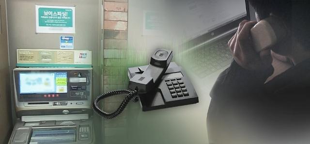 韩国去年每天134人遭受电话诈骗 金额同比增加82.7%
