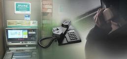 .韩国去年每天134人遭受电话诈骗 金额同比增加82.7%.