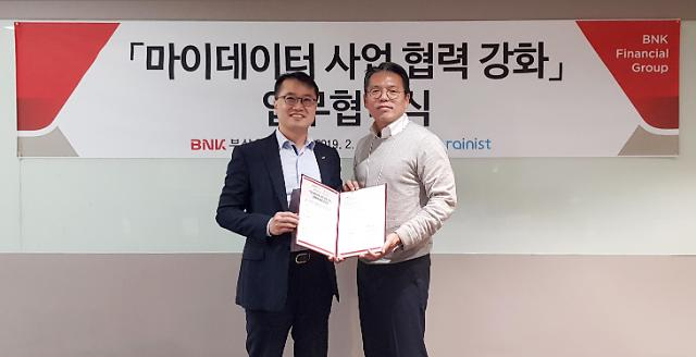 BNK부산은행, 마이데이터 기반 고객 맞춤형 금융서비스 추진