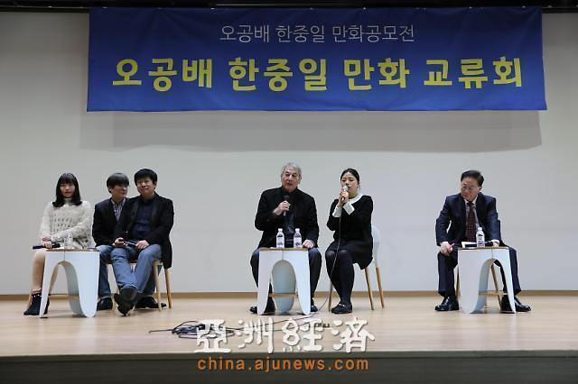 [인민화보]오공배 한중일 만화 교류회 성공리 막 내려