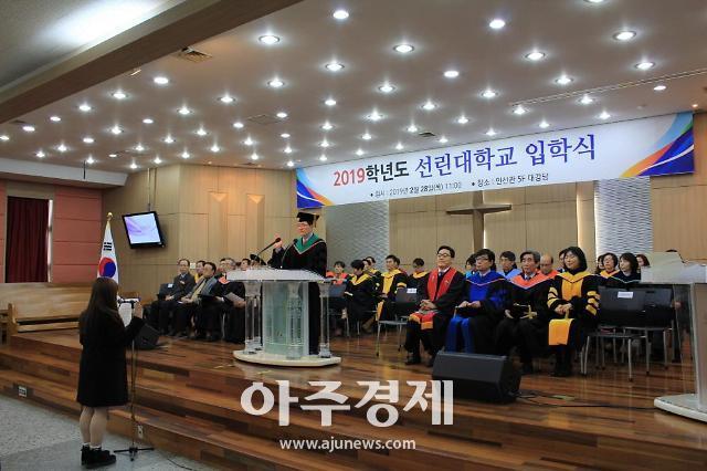 선린대, 2019학년도 신입생 입학식 개최
