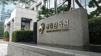 金融監督院「米朝首脳会談決裂、国内金融市場への影響は限定的」