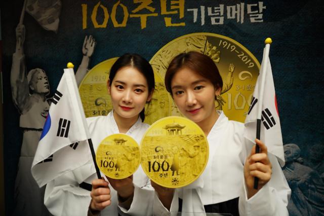 풍산화동양행 3 ∙ 1운동 100주년 기념메달 선보여…예약접수 개시
