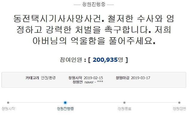 """""""동전 던진 승객 엄벌해달라"""" 靑 국민청원 20만 돌파"""