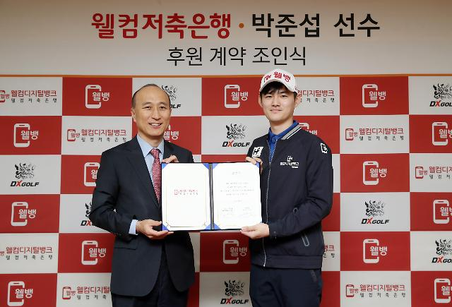 웰컴저축은행, 2년간 프로골프 박준섭 선수 후원