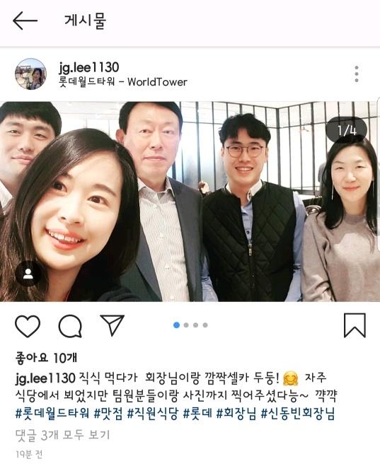 신동빈 회장, 롯데 직식 먹고 직찍…'핵인싸' 인증