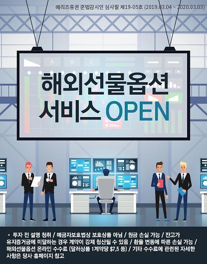 메리츠종금증권, 해외선물‧옵션 거래 서비스 오픈