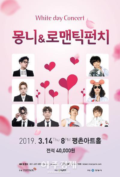 안양문화예술재단 2019 화이트데이콘서트 몽니 & 로맨틱펀치 선보여