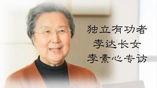 [AJU VIDEO] 【三一运动百周年纪念特辑】韩国独立运动家李达长女李素心专访