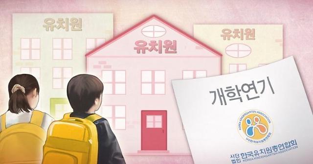 韩幼总联抗议活动致239家幼儿园未能如期开学