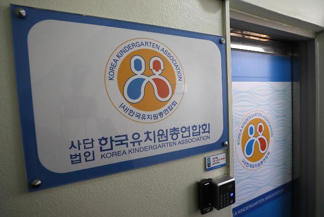 韩幼总联无条件停止抗议活动 私立幼儿园明天开学