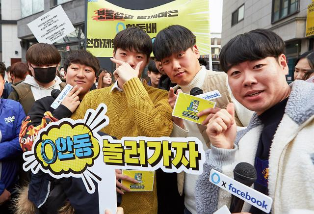 SK텔레콤 10대 중고생, '페이스북 메신저' 데이터 무료