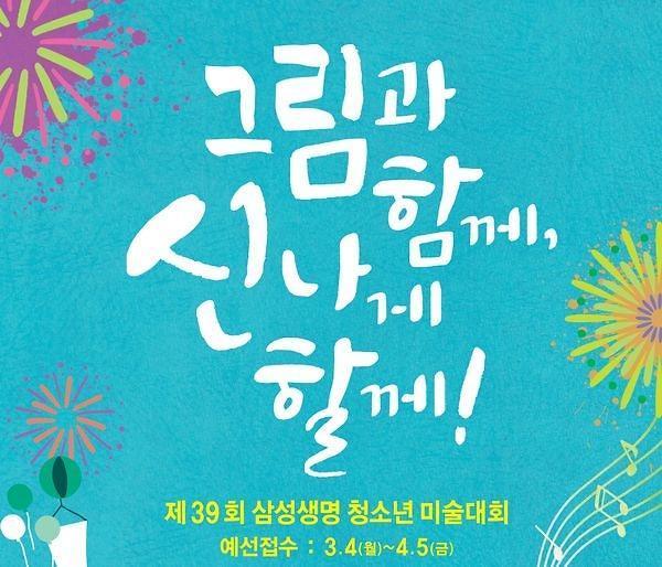 삼성생명, 청소년 미술대회 개최···예선접수 시작