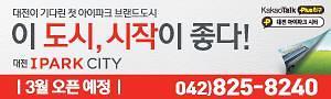 대전 아이파크 시티, 역대 최대 청약경쟁률 기록 전망