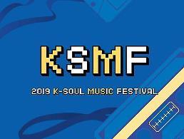 .李辉宰朴荷娜携手主持2019 KSMF.