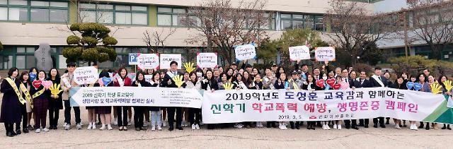 인천시교육청, 2019 신학기 생명사랑 및 학교폭력예방 캠페인 실시