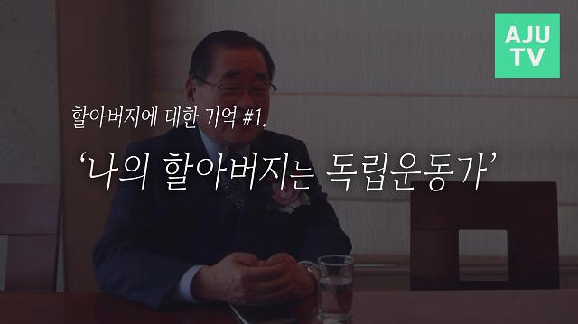 """[영상/3.1절 특집] 독립운동가 이회영 선생의 손자 이종찬 관장이 말하는 """"나의 할아버지는…"""""""