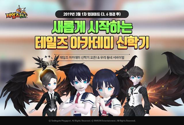 스마일게이트, '테일즈런너' 아카데미 신학기 업데이트 실시