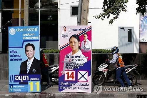 태국 총선거 관전 포인트는