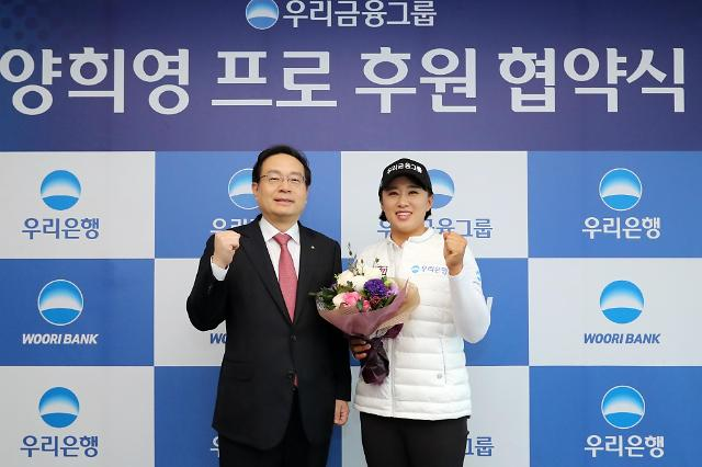 우리금융그룹, LPGA 양희영 프로 공식 후원