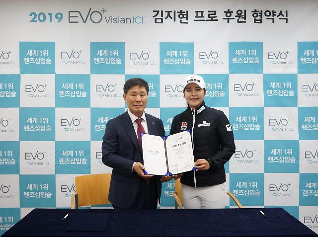 프로 골퍼 김지현, 안과 기업 우전브이티와 후원 계약