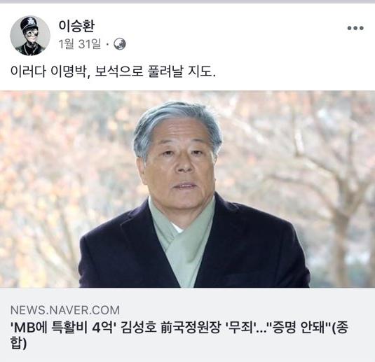 가수 이승환 이명박 보석 석방 한 달 전 예상?