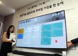 .LG二代AI电视上市 8K画质OLED在韩首发.