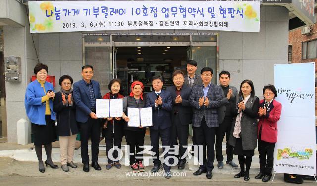 과천시 나눔가게 기부릴레이 10호점 '부흥정육점식당'서 열려