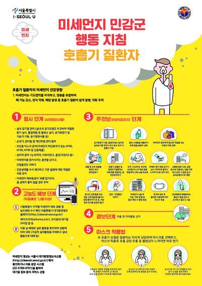 미세먼지 '최악' 서울시의사회, 미세먼지 경보단계별 행동지침 공개