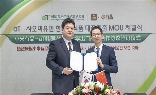 샤오미, 韓농식품 판매…中 수입식품 시장 공략 박차