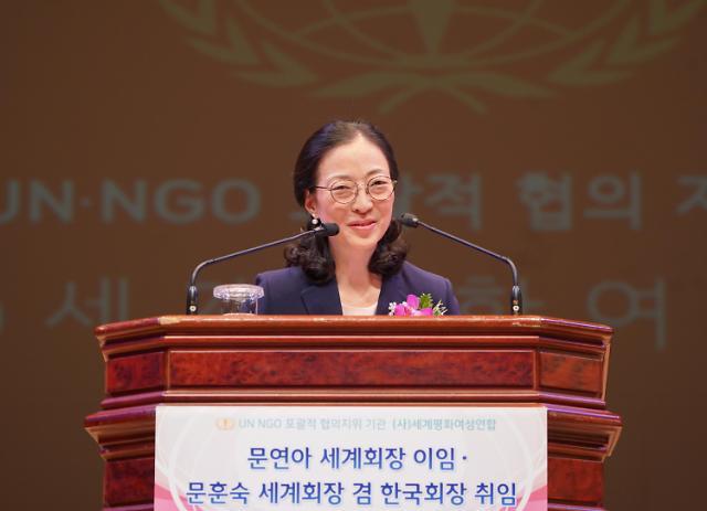 세계평화여성연합 문훈숙 세계회장 겸 한국회장 취임