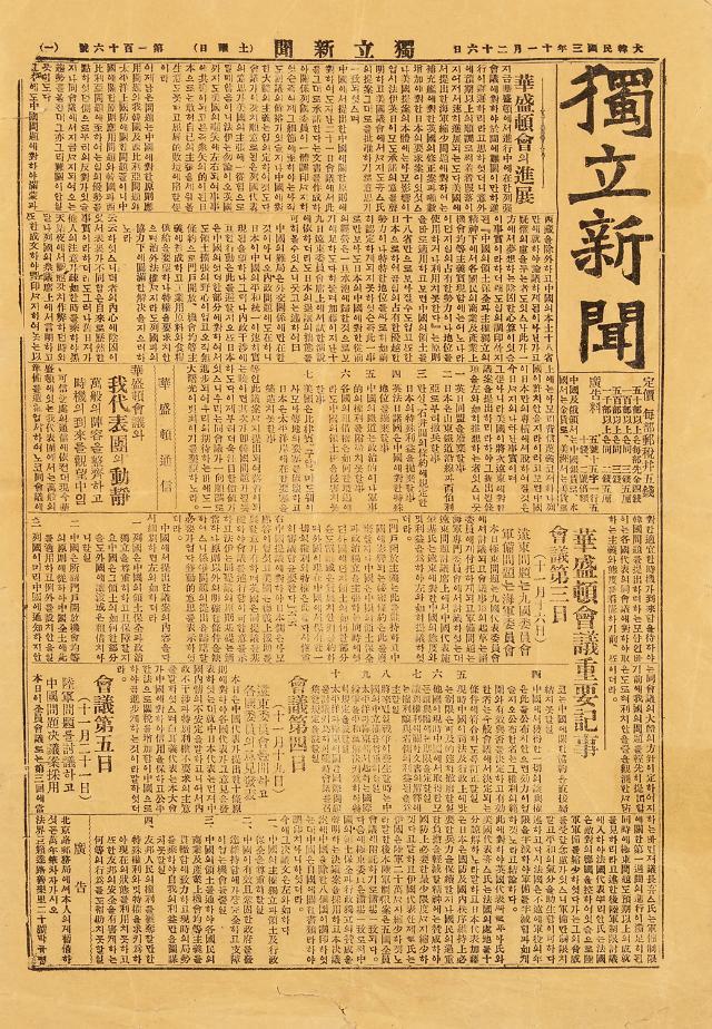 케이옥션, '3.1운동과 임시정부수립 100주년' 기념섹션 마련