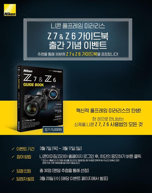 니콘이미징코리아, 풀프레임 미러리스 Z 시리즈 가이드북 출간