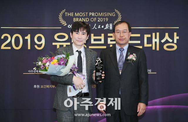 [포토] (주)성원제약, 2019 유망브랜드 제약부문 대상 수상