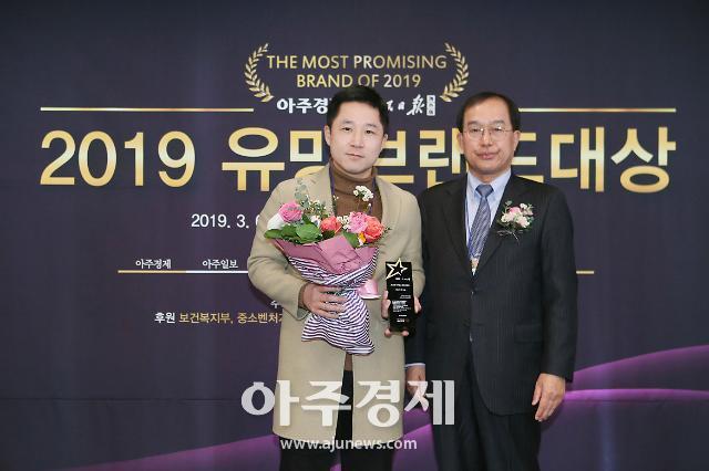 [포토] (주)조인어패럴, 2019 유망브랜드 패션부문 대상 수상
