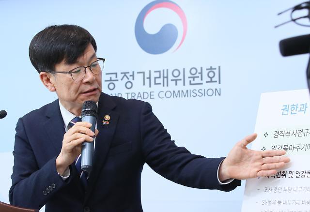 공정위, 자산 2~5조원 중견그룹 일감 몰아주기 조사 나선다
