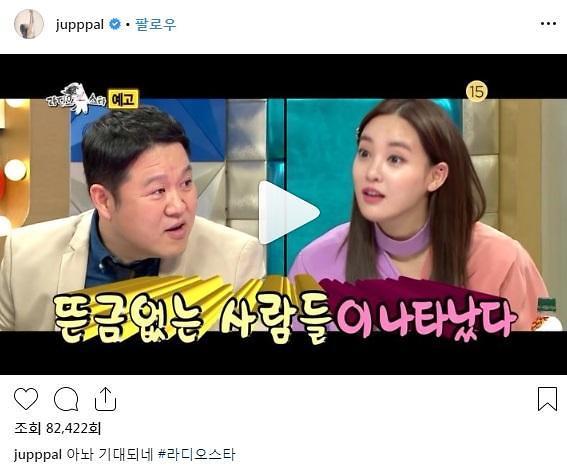 """이주연 태도 논란 예상 못한 채 방송전 """"아놔, 기대되네"""""""