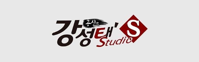 현대HCN, 입시 토크쇼 '강성태의 스튜디오 S' 제작·방영