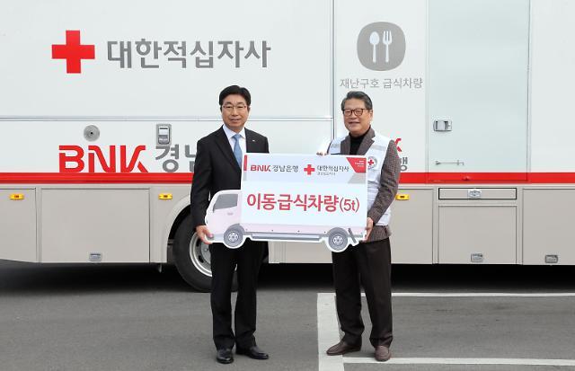 BNK경남은행, 대한적십자사 경남지사에 이동 급식차량 기증