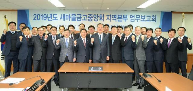 새마을금고중앙회, 2019년 지역본부 업무보고회 개최