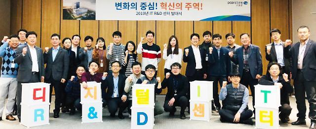 DGB대구은행, IT센터 집중 육성…지역 4차 산업 활성화