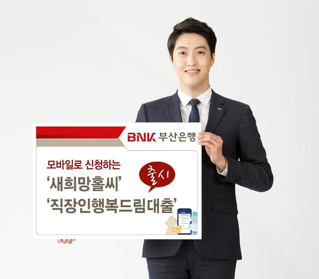 BNK부산은행, 비대면 중금리 신용대출 상품 출시