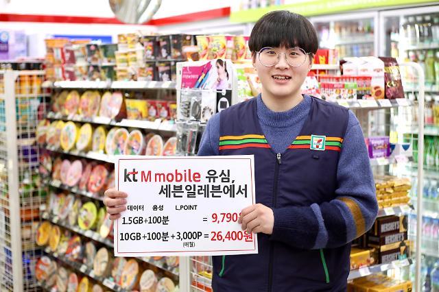 엠모바일, 세븐일레븐에서 'LTE 후불 유심' 판매