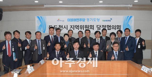 제생병원 개원을 위한 민주당-동두천시 당정협의회 개최