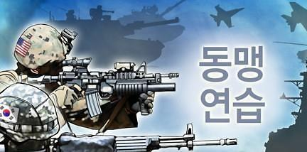 """韩国防部:""""同盟""""演习不违反韩朝军事协议"""
